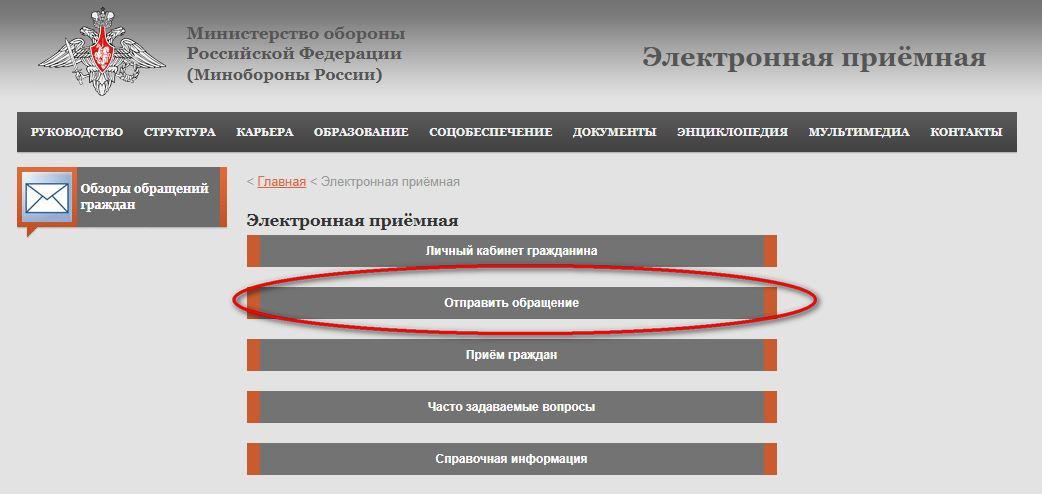 Порядок заказа воентура через официальный сайт